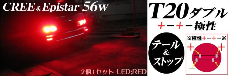 &Epistar 56w T20ダブル テール&ストップ2個 ¥5980