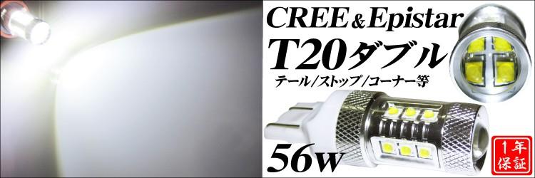 56wCREE&Epistar T20ダブル ホワイトテール等 2個¥4980