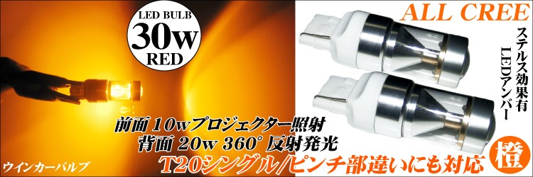 ALL CREE T20シングルアンバーウインカーバルブCREE 30w 2個¥3580