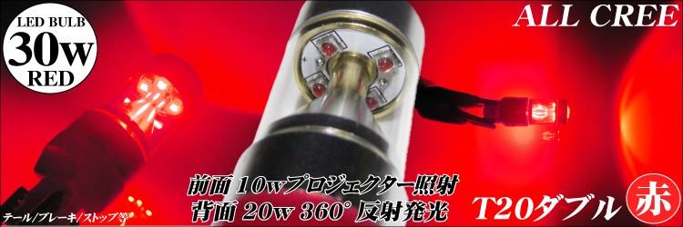 ALL CREE T20ダブルレッドCREE 30w 2個¥3580