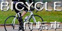 自転車 チャリ
