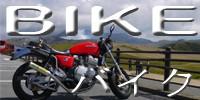 バイク ばいく 二輪 単車 オートバイ