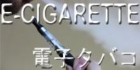 電子タバコ 電子たばこ 禁煙