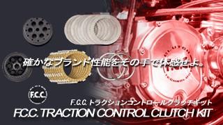 バイクパーツ アドバンテージFCCトラクションコントロールクラッチキット