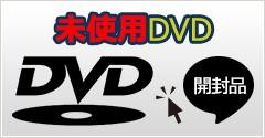 未使用DVD・ブルーレイ