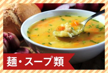 麺・スープ