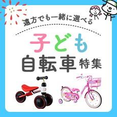 遠方でも一緒に選べる子ども自転車特集