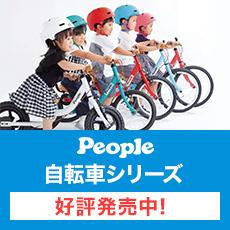 ピープル新商品コーナー