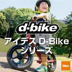 アイデス D-Bikeシリーズ
