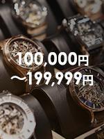 100,000〜199,999円