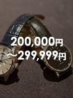 200,000〜299,999円