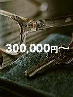 300,000円〜