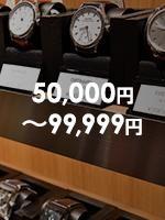 50,000〜99,999円