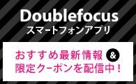 Dobulefocus アプリ