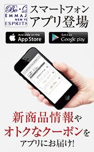 EMMAJAMES NEW YORK ESPRITMUR アプリ