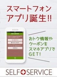 SELF+SERVICE アプリ