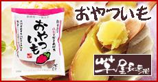 おやついも(新感覚冷凍焼き芋) コウヤマ