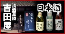 「撥ね木搾り」吉田屋の日本酒