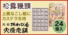 松露饅頭24個入 大原老舗佐賀