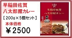 早稲田佐賀カレー