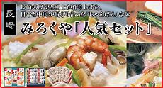 本場長崎の味 みろく屋