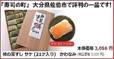 柿の葉寿司なら かわなみ