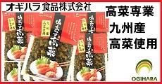 オギハラの高菜!美味い
