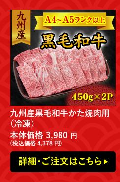 九州産黒毛和牛かた焼肉用(冷凍)