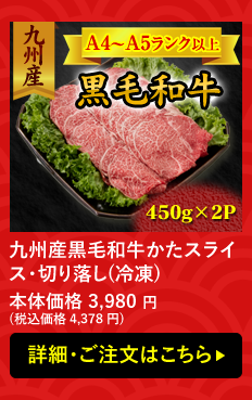 九州産黒毛和牛かたスライス・切り落し(冷凍)