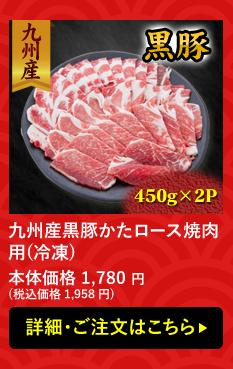 九州産黒豚かたロース焼肉用(冷凍)
