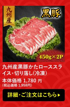 九州産黒豚かたローススライス・切り落し(冷凍)