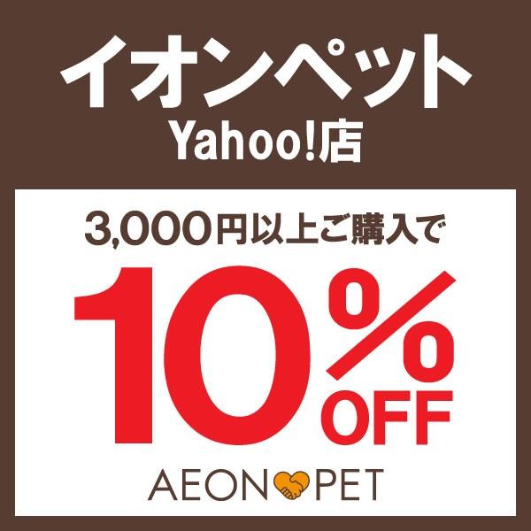 イオンペットYahoo!店 10%OFFクーポン