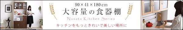 食器棚 大容量 Nasuta ナスタ