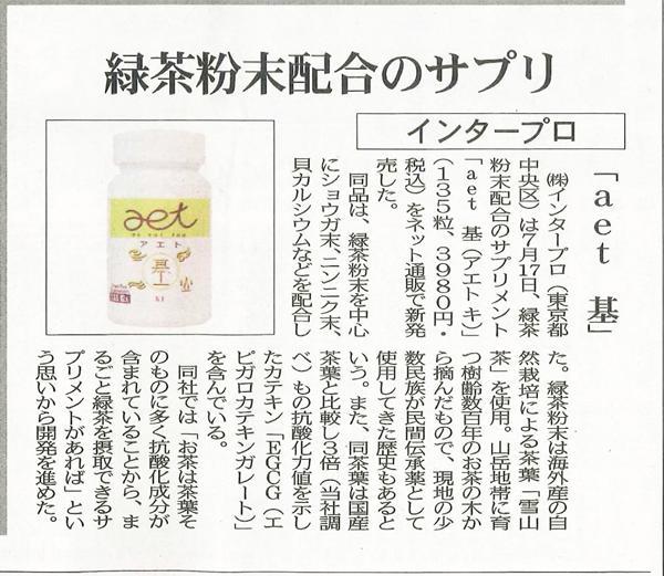 総合専門紙「健康産業流通新聞」の8面「商品紹介」欄に「aet 基(アエト キ)」が掲載されました