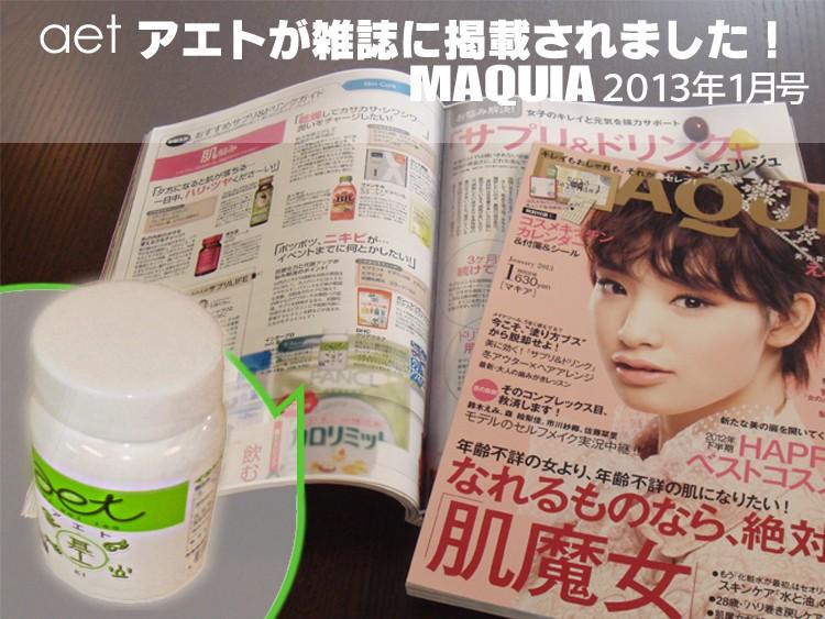 『aet 基(〜アエト キ〜)』が雑誌に掲載されました!