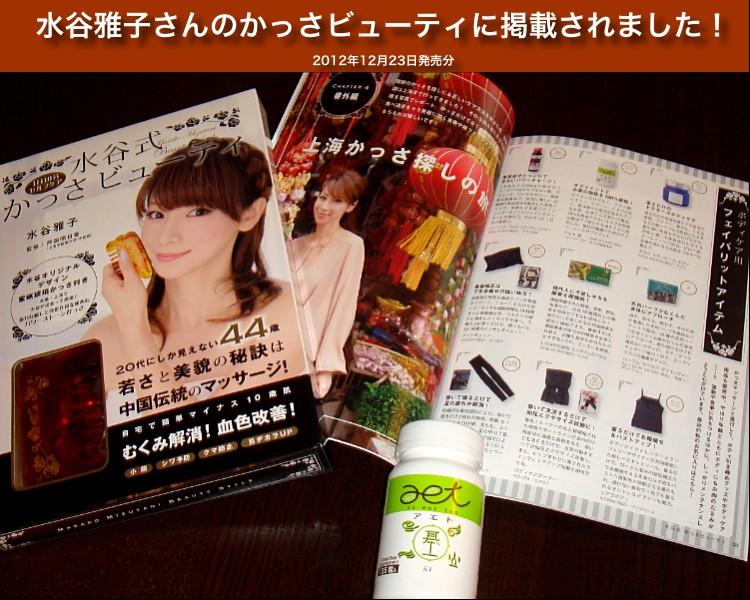 『aet 基(〜アエト キ〜)』が水谷雅子さんの雑誌に掲載されました!