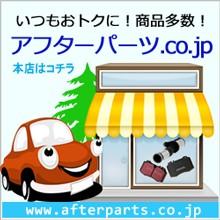 アフターパーツ.co.jp 本店はこちら