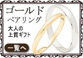 K18/K10 ゴールド
