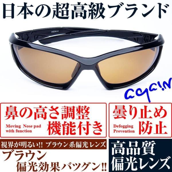 1万6,280円→79%OFF 送料無料 AGAIN偏光サングラス 高品質偏光レンズ 全4色 メンズ レディース 男女兼用 again 12