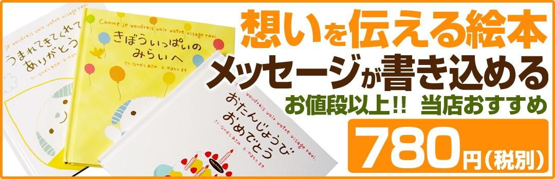 想いを伝える絵本 メッセージが書き込める お値段以上!!当店おすすめ 780円(税別)