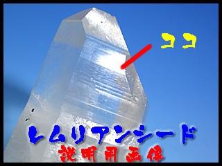 レムリアン水晶クラスター