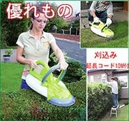 芝刈り 刈込 電動