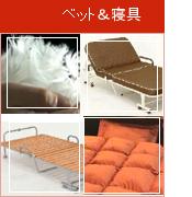ベット&寝具4