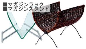 マガジンラック/本置き