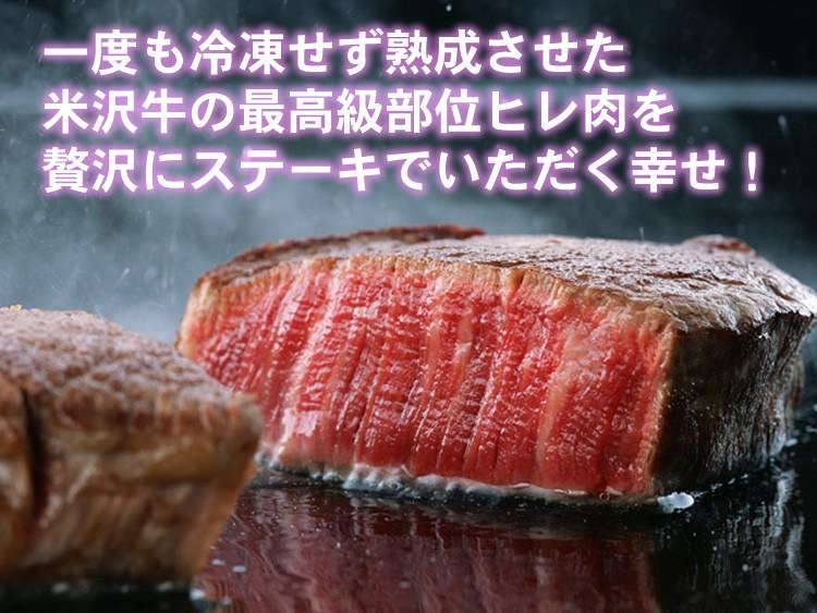 米沢牛の高級部位ヒレ肉シャトーブリアンをステーキで