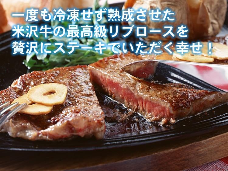 米沢牛の高級リブロースをステーキで