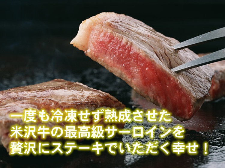 米沢牛の高級サーロインをステーキで