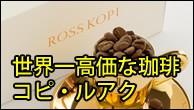 コピ・ルアク ロスコピ 世界一高価なコーヒー