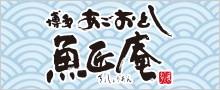 博多まるきた水産の辛子明太子と、旨いお魚を魚匠庵がお届けいたします。