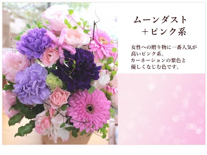 父の日 送別祝い 誕生日 記念 結婚 アレンジフラワー ムーンダスト 花 プレゼント ギフト